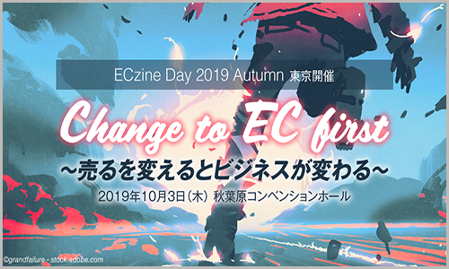 ECzine-Day-2019-Autumn_秋葉原コンベンションホール