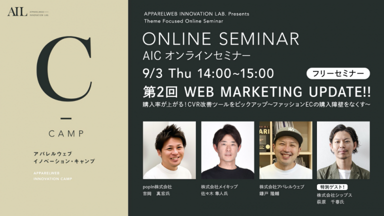 第2回WEB MARKETING UPDATE
