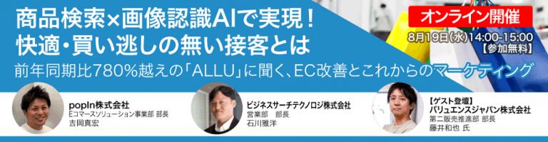 8月19日(水)オンラインセミナー開催