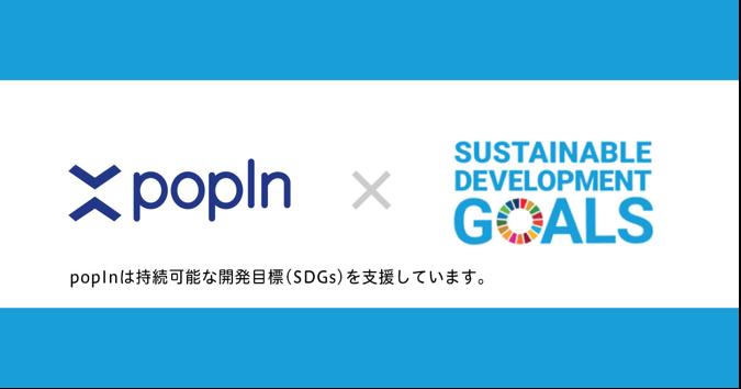 Discovery+SDGsロゴ