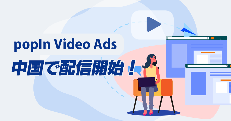 popIn Video Ads中国で配信開始