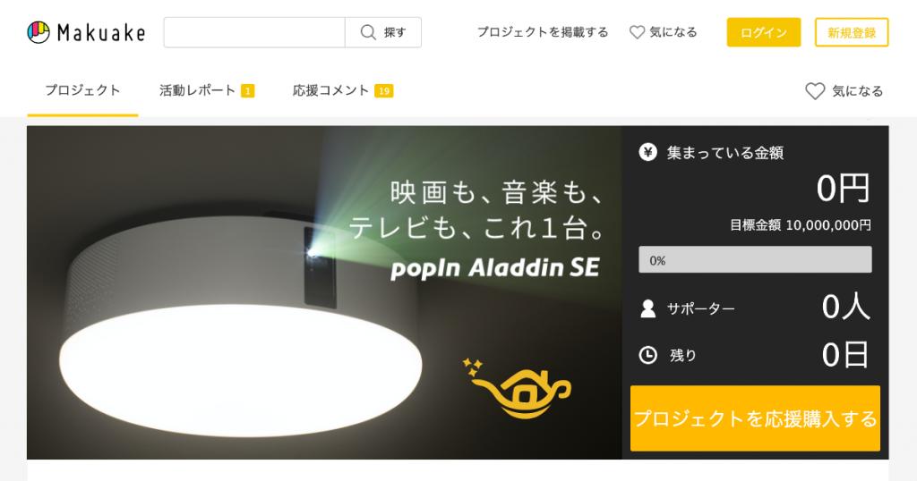 popIn_Aladdin_SE_Makuake_key